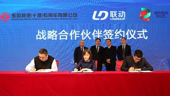 12月5日,联动天翼与东风特汽、融和租赁在江苏无锡举行战略合作伙伴签约仪式。