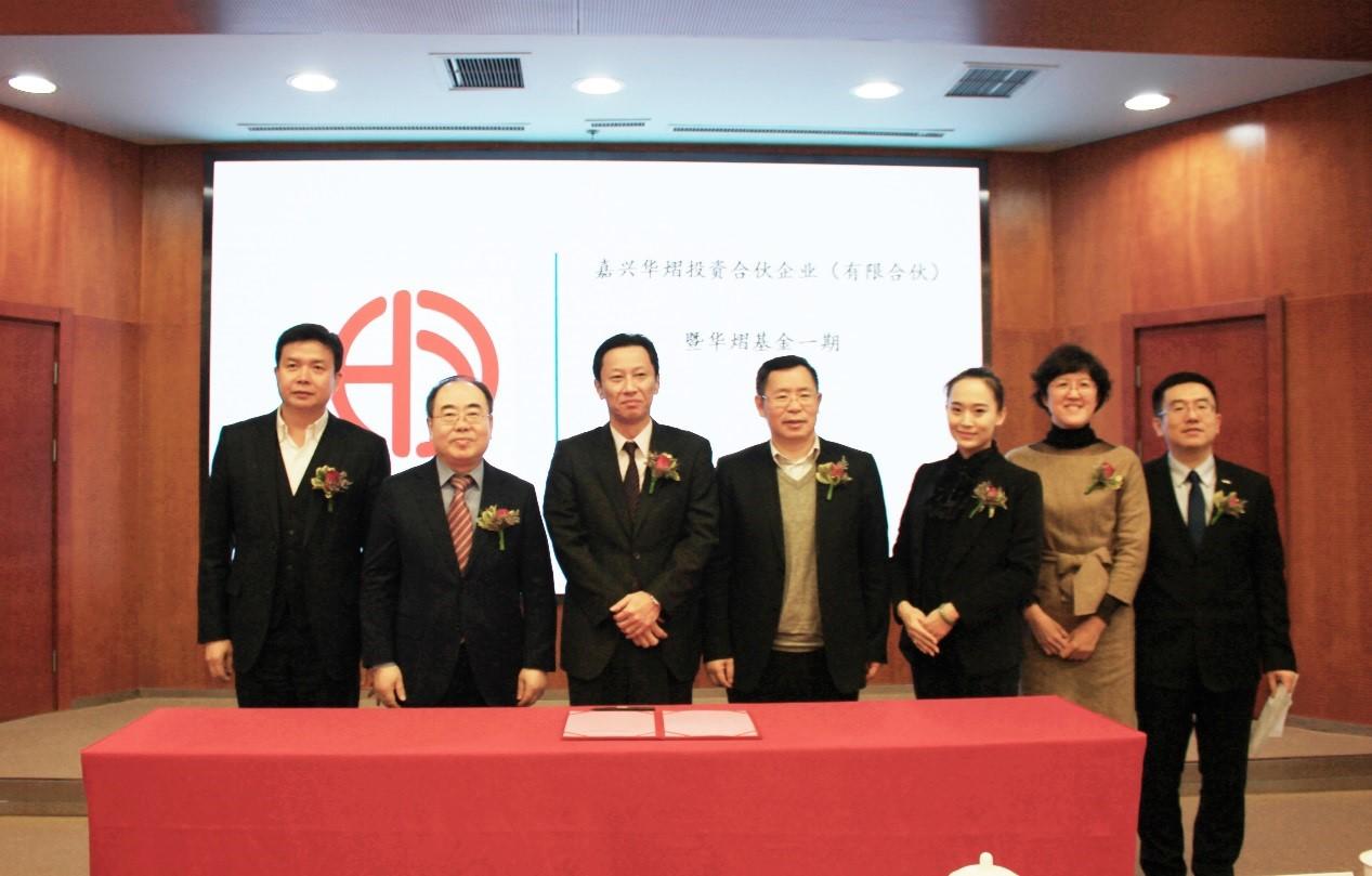华熠基金一期成立仪式在北京成功举行