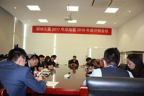 联动天翼2017年度总结暨2018年度计划会议在京召开